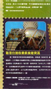 聽港台接收最新旅遊資訊 [25 Mar 2009]