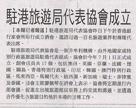 14 Dec 2006 News Clip: 駐港旅遊局代表協會成立