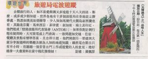 Apple Daily Newsclip [12 Mar 2009]