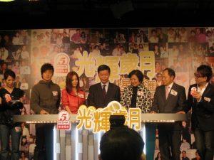 港台全新節目「光輝歲月」[09 March 2009]