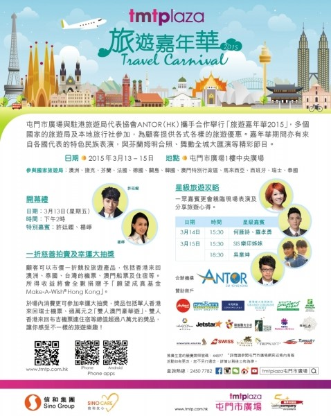 Travel Carnival 2015 [Apr 2015]