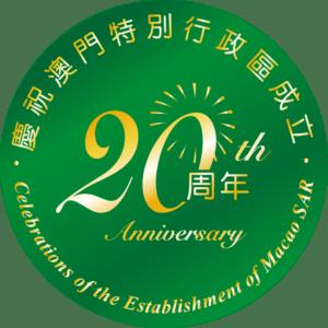 2019 Marks the 20th Anniversary of Macao Special Administrative Region (MSAR) Establishment